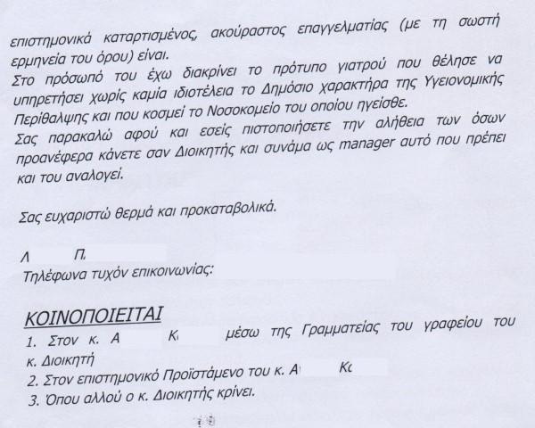 Ευχαριστήριες Επιστολές – Γενικό Νοσοκομείο Αθήνας 296aa1b5906